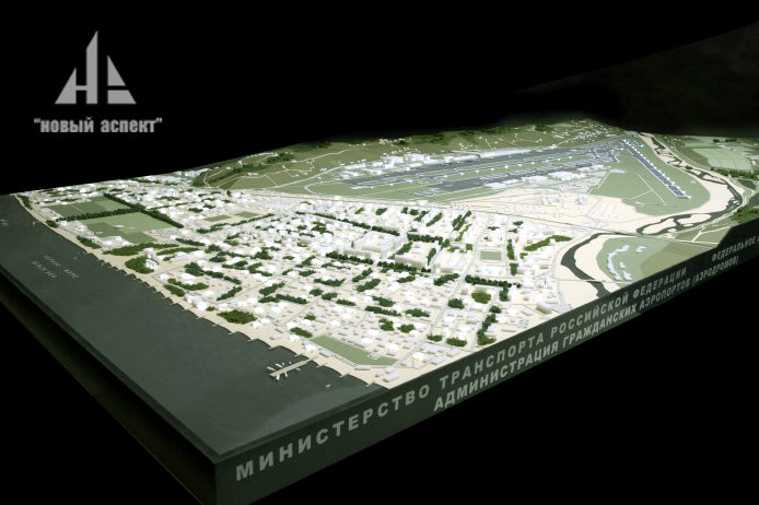 Градостроительные макеты, Аэропорт Адлер (2)
