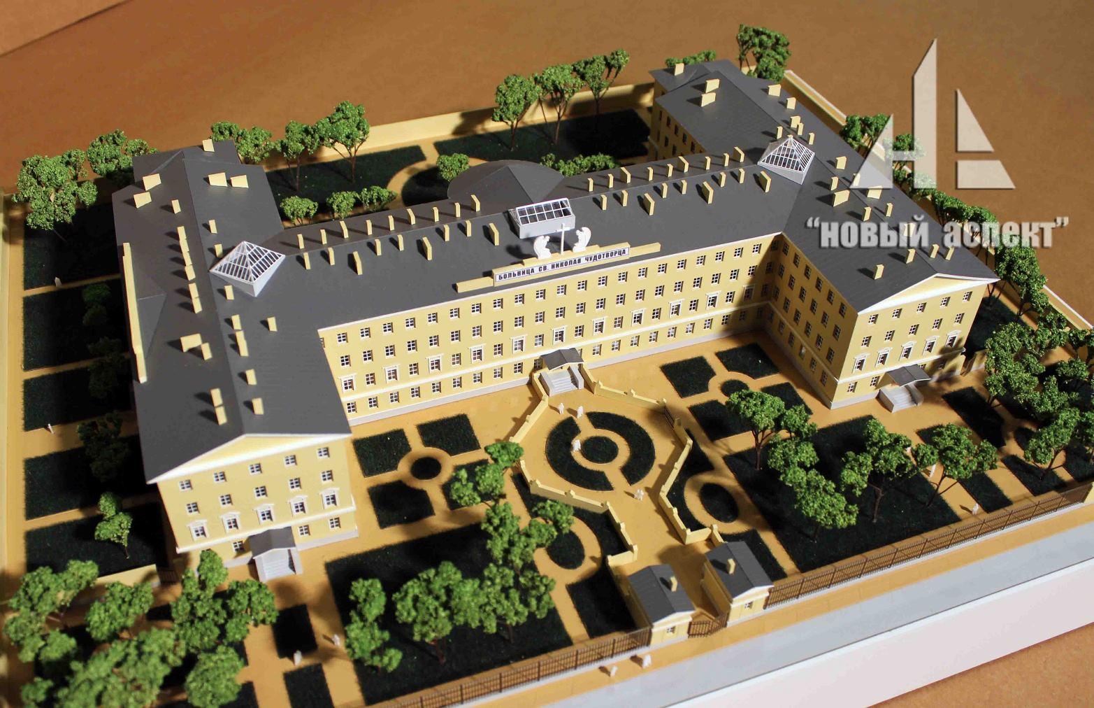 Макеты общественных зданий, Больница Пряжка (1)