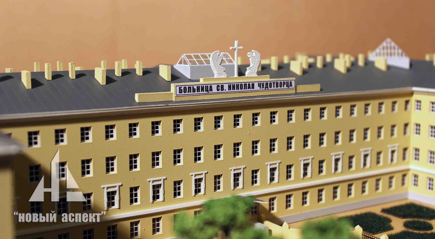 Макеты общественных зданий, Больница Пряжка (6)