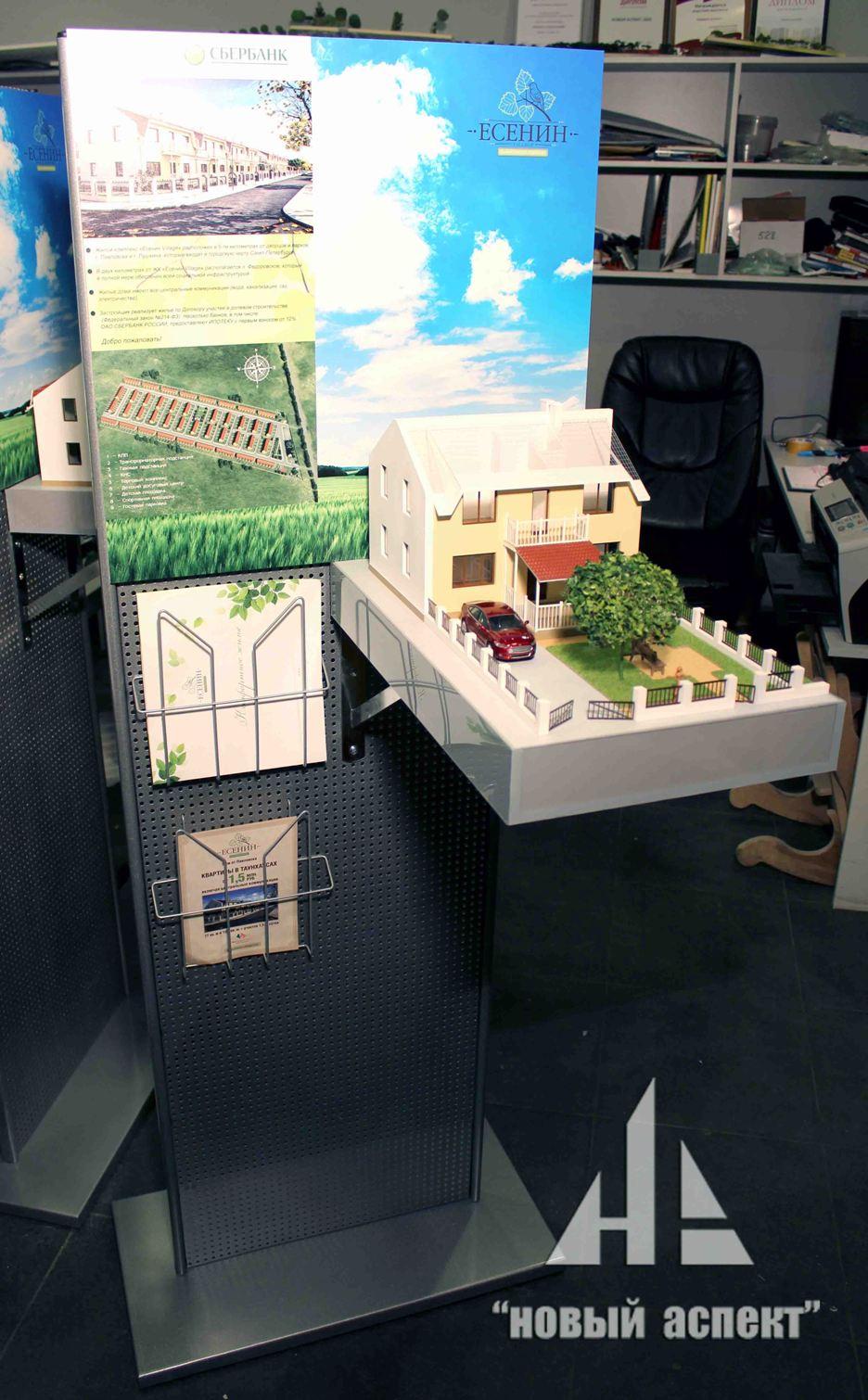Макеты жилых домов и комплексов Есенин Village (1)