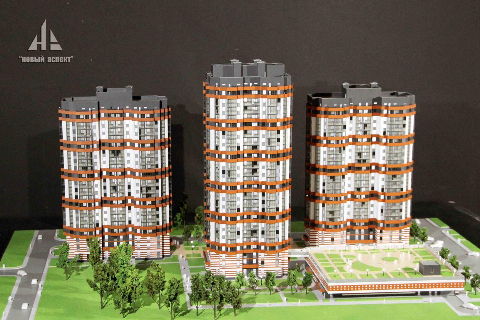 Макеты жилых домов и комплексов